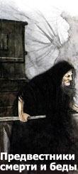 Предвестники смерти и несчастья