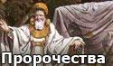 Пророчества и предсказания
